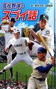 高校野球のスゴイ話 (〈図書館版〉スポーツのスゴイ話) [ 『野球太郎』編集部 ]