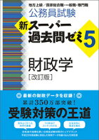 公務員試験 新スーパー過去問ゼミ5 財政学[改訂版]