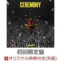 【ファミリーマート受け取り限定先着特典】CEREMONY (初回限定盤 CD+Blu-ray) (オリジナルドリンクホルダー付き)