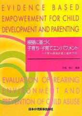 【送料無料】根拠に基づく子育ち・子育てエンパワメント [ 安梅勅江 ]