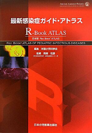 最新感染症ガイド・アトラス R-Book ATLAS [ アメリカ小児科学会 ]