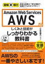 図解即戦力 Amazon Web Servicesのしくみと技術がこれ1冊でしっかりわかる教科書 [ 小笠原種高 ]