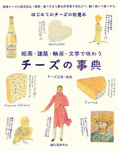 チーズの事典