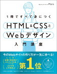 1冊ですべて身につくHTML & CSSとWebデザイン入門講座 [ Mana ]