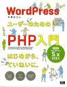 WordPressユーザーのためのPHP入門第3版 はじめから、ていねいに。 水野史土