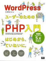WordPressユーザーのためのPHP入門第3版