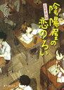 錦戸亮がインチキ陰陽師に。陰陽屋のあらすじや、原作、他のキャストなど気になる情報をまとめました