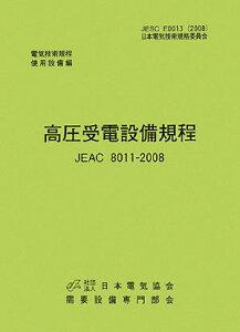 【送料無料】高圧受電設備規程〔中部電力〕(2008)第2版