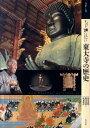 もっと知りたい東大寺の歴史 (アート・ビギナーズ・コレクショ