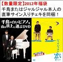 【福袋2012】千鳥「千鳥の白いピアノを山の頂上に運ぶDVD」&ジャルジャル「ジャルジャルのいじゃら」+サイン付セット
