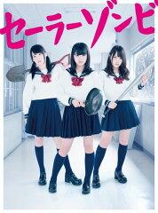 【楽天ブックスならいつでも送料無料】セーラーゾンビ Blu-ray BOX 【Blu-ray】 [ 大和田南那(...