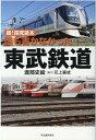 誰も書かなかった東武鉄道 [ 渡部 史絵 ]