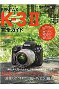 リコーイメージングPENTAX K-3 2完全ガイド