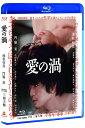 【楽天ブックスならいつでも送料無料】愛の渦【Blu-ray】 [ 池松壮亮 ]