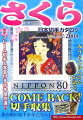 さくら日本切手カタログ(2008年版)