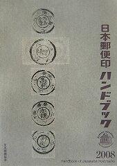 【送料無料】日本郵便印ハンドブック(2008)