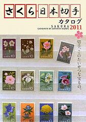 【送料無料】さくら日本切手カタログ(2011年版)