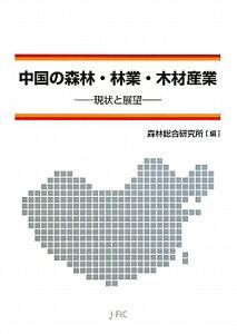 【送料無料】中国の森林・林業・木材産業