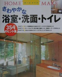 【送料無料】さわやかな浴室・洗面・トイレ [ ニューハウス出版株式会社 ]