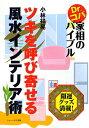 【送料無料】ツキを呼び寄せる風水インテリア術