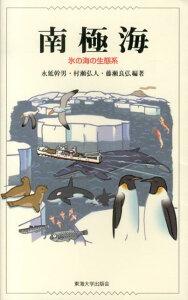 南極海 氷の海の生態系 [ 永延幹男 ]