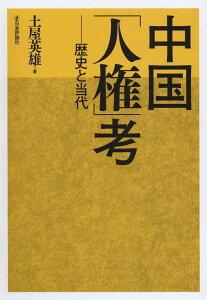 【送料無料】中国「人権」考 [ 土屋英雄 ]