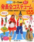 0〜5歳児発表会コスチューム155 [ 寺西恵里子 ]