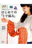 はじめての「うで編み」