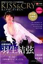 KISS&CRY氷上の美しき勇者たち 日本男子フィギュアスケートTVで応援!BOOK 世界選手権20 ...