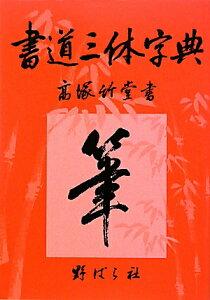 【送料無料】書道三体字典第7版増訂版 [ 高塚竹堂 ]