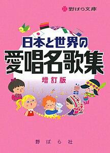 【送料無料】日本と世界の愛唱名歌集増訂版 [ 野ばら社 ]