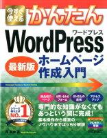 今すぐ使えるかんたんWordPressホームページ作成入門