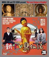 新TV見仏記28 広島・鞆の浦(とものうら)編【Blu-ray】