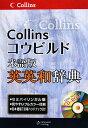 【送料無料】Collinsコウビルド米語版英英和辞典