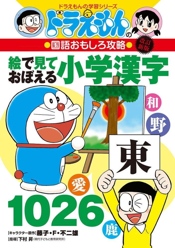改訂新版 ドラえもんの国語おもしろ攻略絵で見ておぼえる小学漢字1026画像