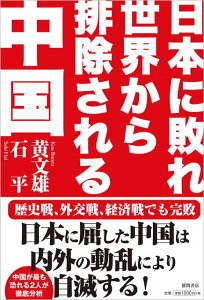 【楽天ブックスならいつでも送料無料】日本に敗れ世界から排除される中国 [ 黄文雄 ]