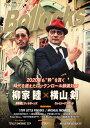 Bollocks(No.047) PUNK ROCK ISSUE 柳家睦×横山剣