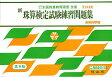 新珠算検定試験練習問題集(第9級) 全国珠算教育連盟主催 改定新規則準拠