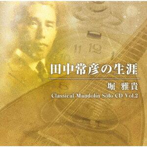 田中常彦の生涯 - 堀雅貴 Classical Mandolin Solo CD Vol.2画像