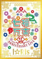 i☆Ris 7th Anniversary Live 〜七福万来〜 初回生産限定盤
