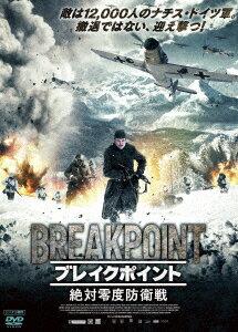 ブレイクポイント ~絶対零度防衛戦