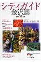 【送料無料】シティガイド金沢加賀能登(vol.34(2007-200)
