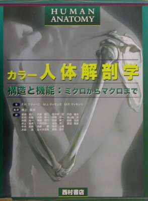 【送料無料】カラー人体解剖学