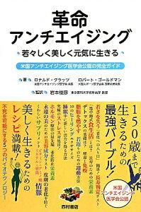 【送料無料】革命アンチエイジング