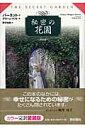 【楽天ブックスならいつでも送料無料】秘密の花園新装版 [ フランシス・エリザ・バーネット ]