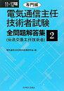 電気通信主任技術者試験全問題解答集(11~12年版 2)