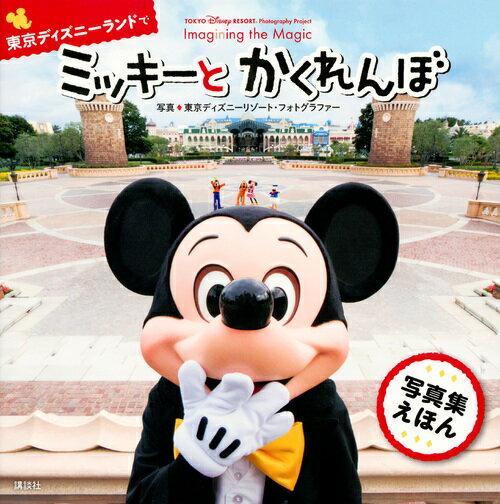 TOKYO Disney RESORT Photography Project Imagining the Magic 東京ディズニーランドで ミッキーと かくれんぼ画像