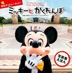 TOKYO Disney RESORT Photography Project Imagining the Magic 東京ディズニーランドで ミッキーと かくれんぼ (ディズニー幼児絵本(書籍)) [ 講談社 ]