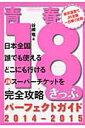【楽天ブックスならいつでも送料無料】青春18きっぷパーフェクトガイド(2014-2015) [ 谷崎竜 ]