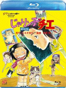 じゃりン子チエ 劇場版【Blu-ray】画像